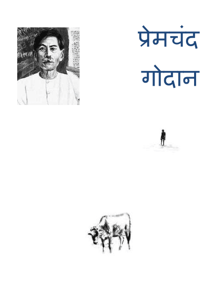 गोदान : मुंशी प्रेमचंद द्वारा मुफ़्त पीडीऍफ़ पुस्तक  | Godan By Munshi Premchand PDF Book in Hindi Free Download