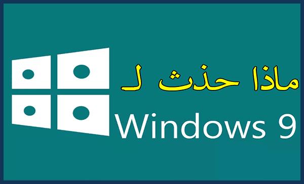 لماذا تخطت مايكروسوفت ويندوز 9 Windows؟