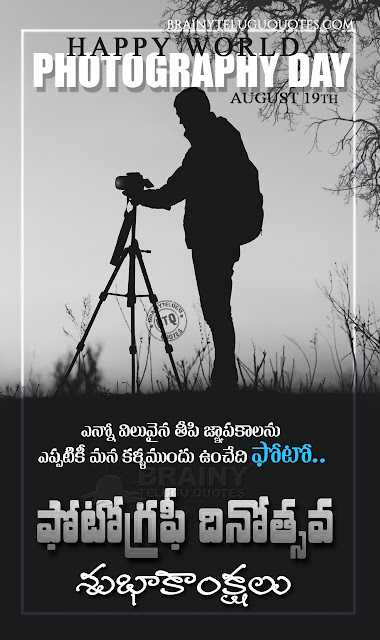 greetings on photography day, world photography day messages in telugu, photography day images in telugu