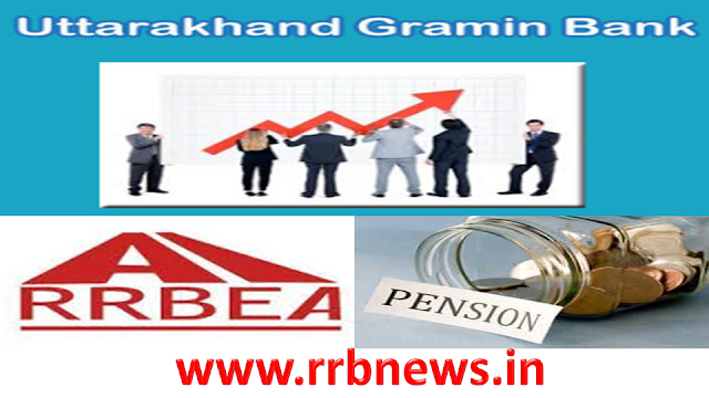 updates-on-pe-nsion-for-RRB-employees-regional-rural-banks-nabard-airrbea-pension-scheme-supreme-court-decision-gramin-bank-news-airrbea-rrb-pension-gramin-bank-pension-rrb-news-grameen-bank-grameen-bank-india-uttrakhand-gramin-bank