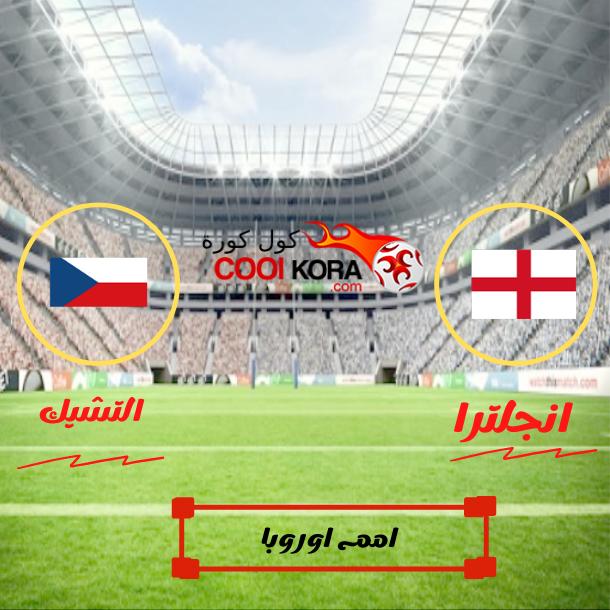 تعرف على موعد مباراة إنجلترا أمام التشيك بطولة امم اوروبا