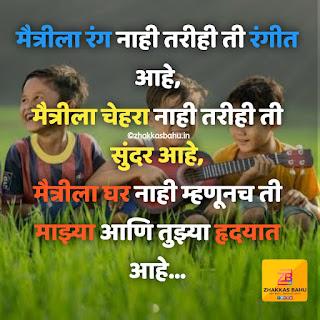 Friendship Quotes in Marathi Friendship Status in Marathi