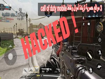 3 مواقع حصرية لزيادة أموال ونقاط كول اوف ديوتي موبايل Call of Duty Mobile كود موبايل COD Mobile