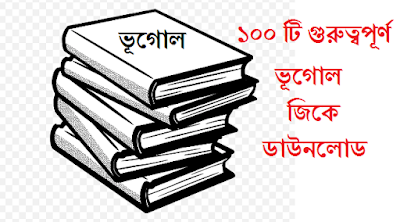 Geography gk in bengali