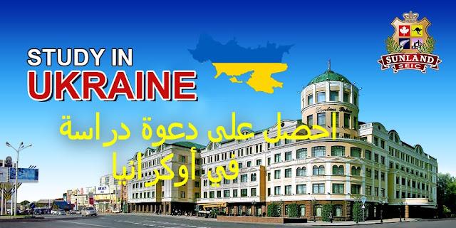 كيف تحصل على فيزا الدراسة في أوكرانيا