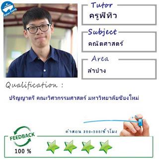 ครูพี่ทิว (ID : 13680) สอนวิชาคณิตศาสตร์ ที่ลำปาง