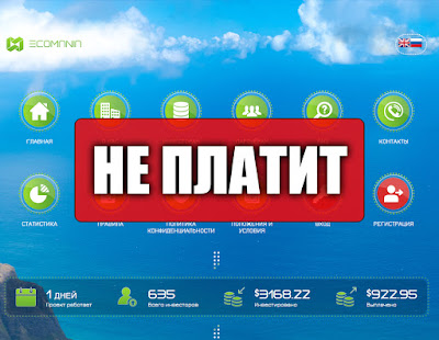 Скриншоты выплат с хайпа ecomania.pw