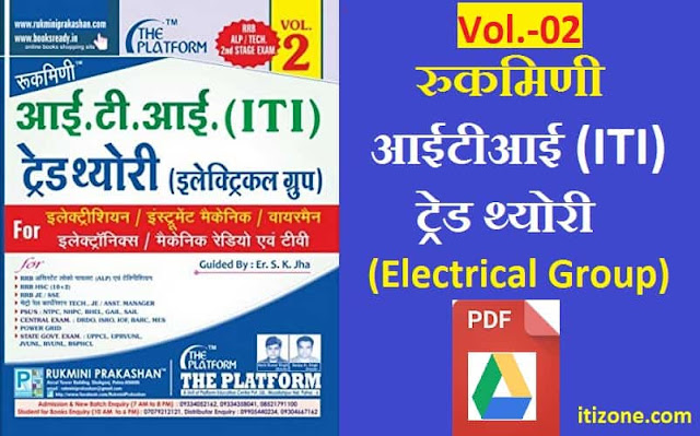 ITI Electrician Books Free Download in Hindi PDF