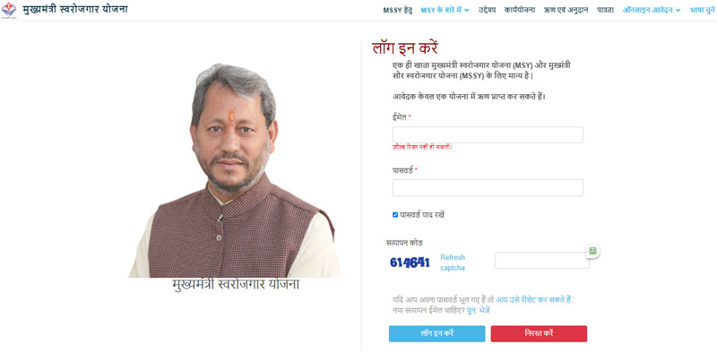 स्वरोजगार योजना ऑनलाइन रजिस्ट्रेशन Uttarakhand