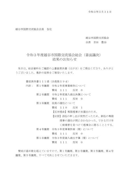 令和3年度越谷市国際交流協会総会(書面議決) 結果のお知らせ
