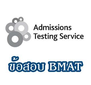 ข้อสอบ BMAT 2016 Section2 - Section3 [ดาวน์โหลดไฟล์ pdf]