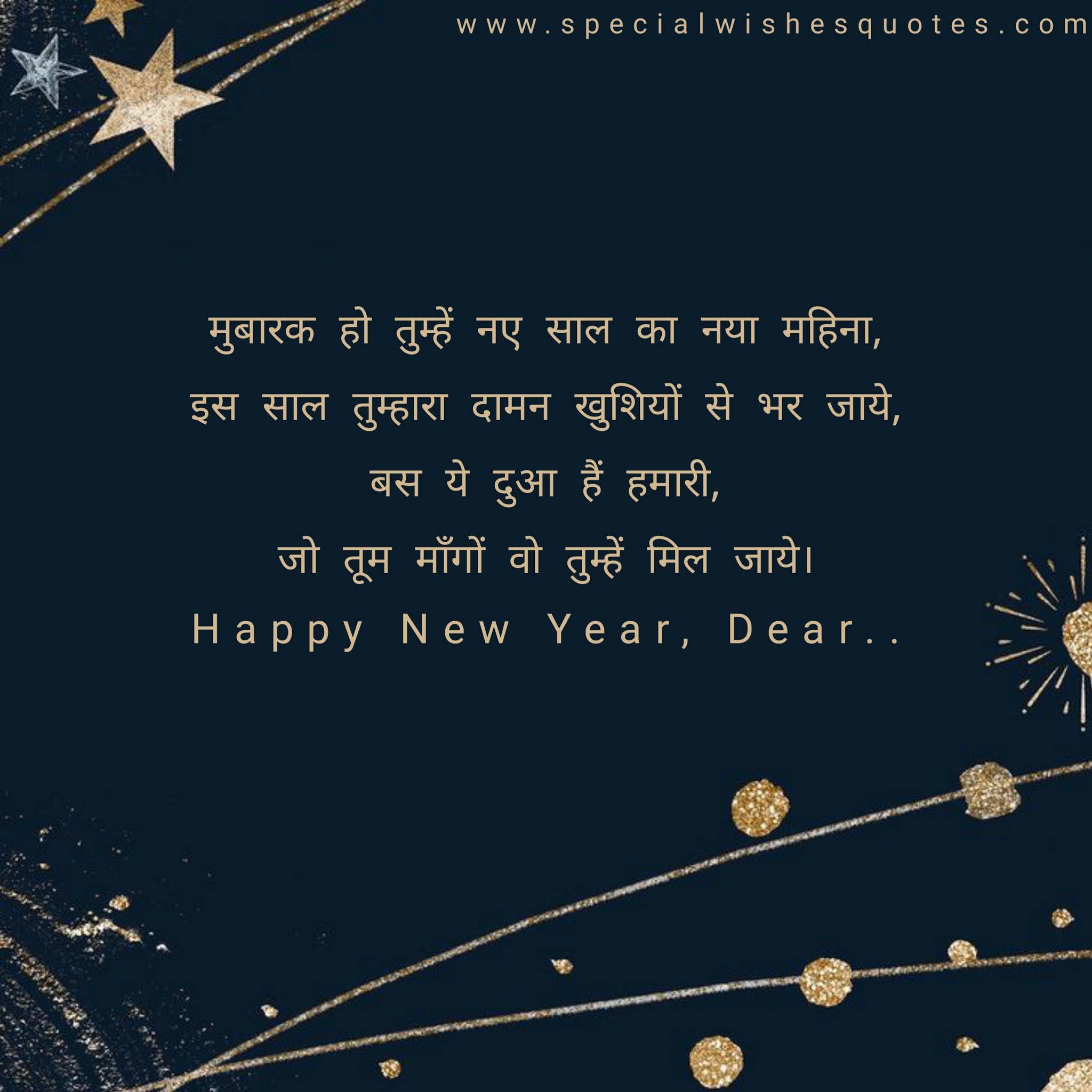 Nav Varsh Wishes in Hindi