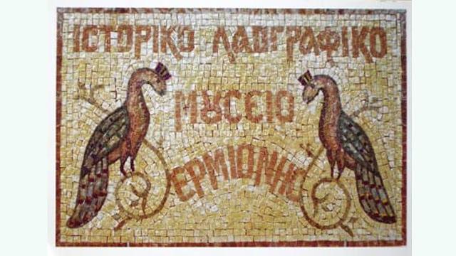 Το Συμβούλιο Μουσείων αποφασίζει για το Αρχαιολογικό Μουσείο Ερμιόνης