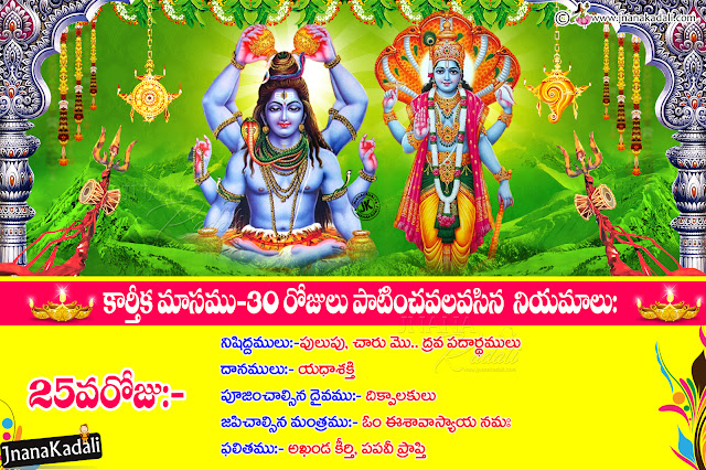 kartheeka masam information in telugu, 25th day kartheekam information in telugu