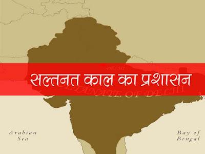 सल्तनत का प्रशासन Sultanate Administration in Hindi
