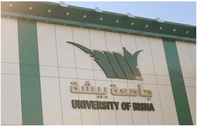جامعة بيشة أعتمدت 6 إجراءات خلال مدة تعليق الدراسة