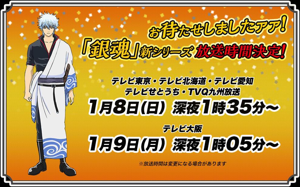 Gintama 2017 - powrót 8 i 9 stycznia