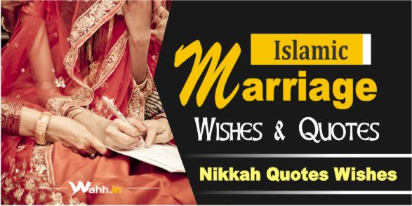 Islamic Marriage Wishes Quotes Best 71 Nikkah Quotes Wahh Hindi Blog