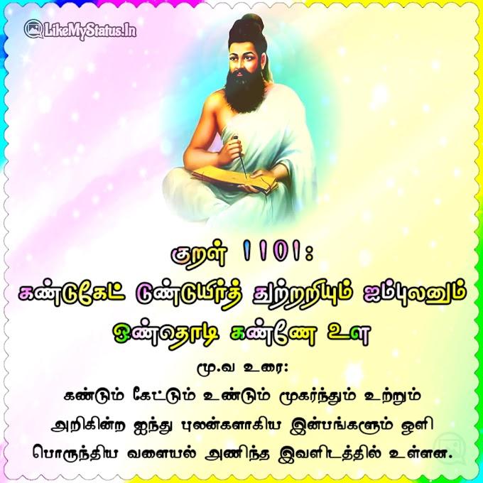 திருக்குறள் அதிகாரம் 111 - புணர்ச்சி மகிழ்தல் - ஸ்டேட்டஸ்