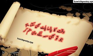 Top Ten Motivational Poetry In Urdu, Motivational Shayari Very Heart