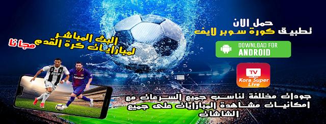تحميل تطبيق Korasuperlive لمشاهدة مبارياتك المفضلة و تشجيع فريقك