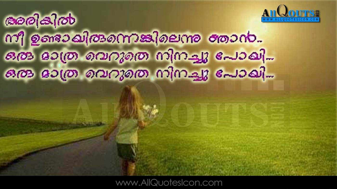 Malayalam Love Quotes Feeling Alone Quotes And Best Love Thoughts And Sayings Malayalam