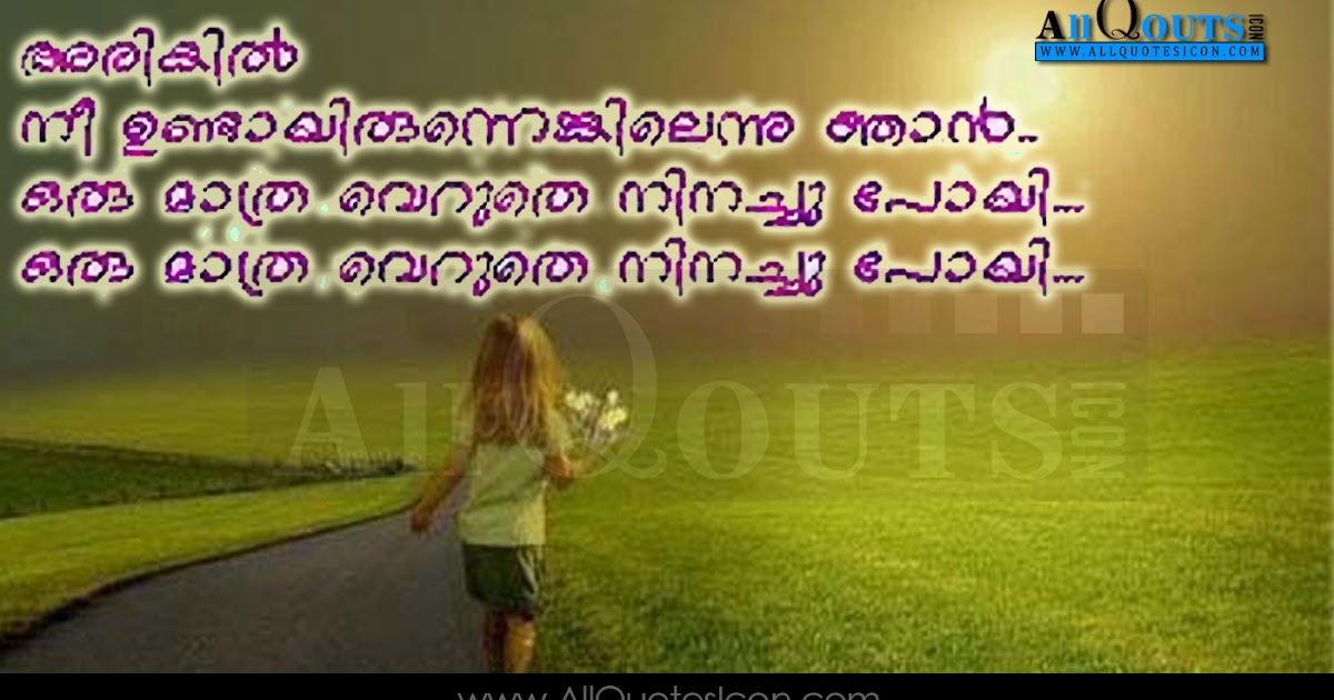 Feeling Alone Quotes And Best Love Thoughts And Sayings Malayalam Quotes Images Www Allquotesicon Com Telugu Quotes Tamil Quotes Hindi Quotes English Quotes