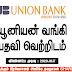 Union Bank - Vacancies