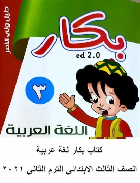 كتاب بكار عربى  تالتة ابتدائي ترم تانى 2021