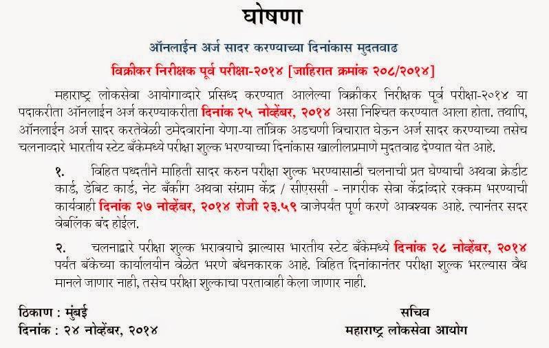 test citizen services mahaonline gov