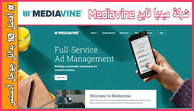 MEDIAVINE هو أحد بدائل AdSense الأعلى ربحًا.