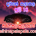 Lagna Palapala Ada Dawase  | ලග්න පලාපල | Sathiye Lagna Palapala 2019 | 2019-07-18