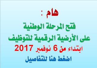 هام وعاجل : فتح المرحلة الوطنية على الارضية الرقمية للتوظيف يوم 6 نوفمبر