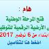 هام : فتح المرحلة الوطنية على الارضية الرقمية للتوظيف يوم 6 نوفمبر