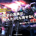 Mobile Suit Gundam Battle Operation: Zudah event