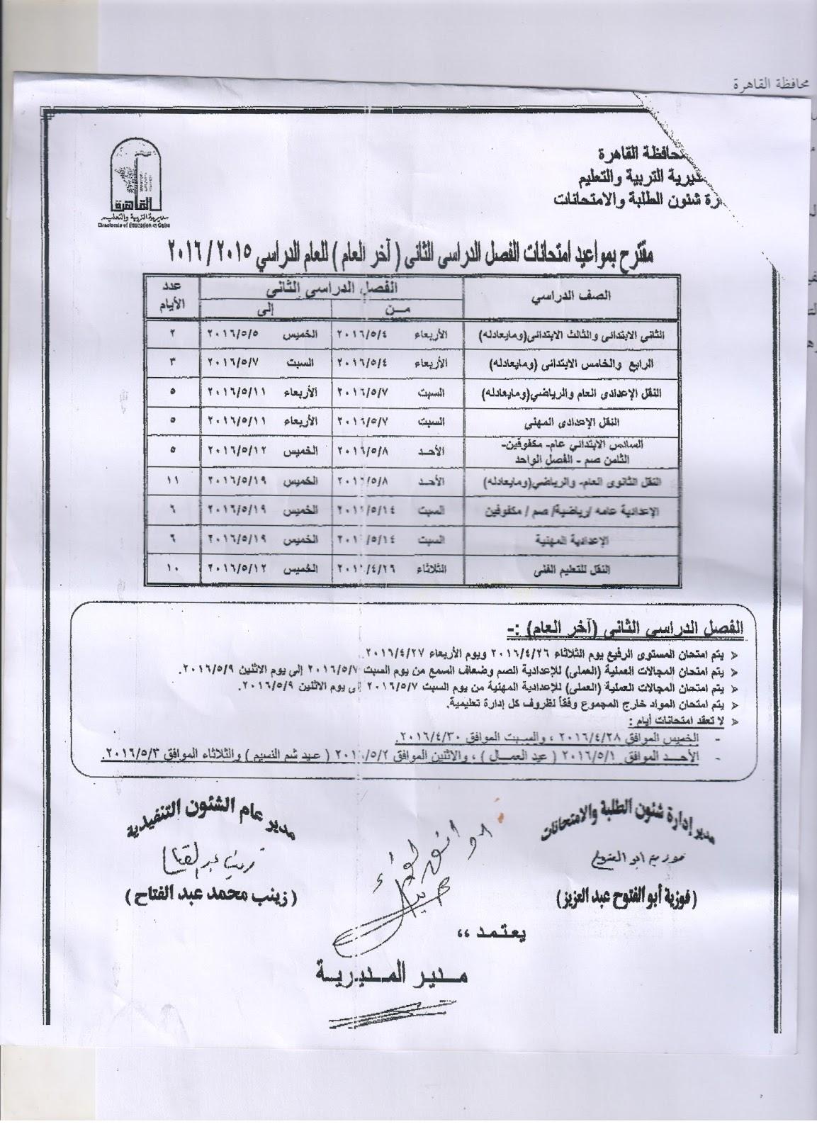 جدول مواعيد امتحانات محافظة القاهرة الترم الثانى 2016 لصفوف النقل والشهادات 41545444