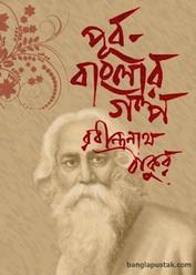 পৃর্ববাংলার গল্প- রবীন্দ্রনাথ ঠাকুর