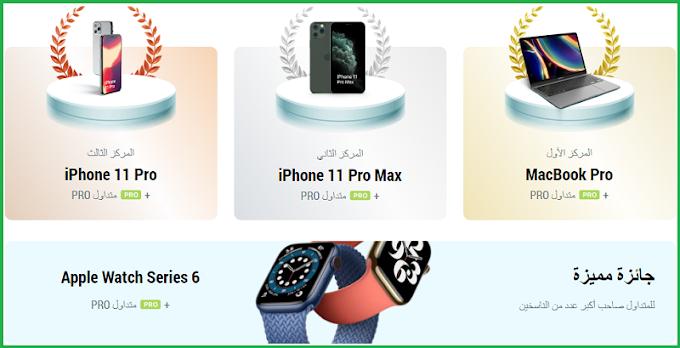 شارك فى مسابقة FBS CopyStar واحصل على فرصة ربح MacBook Pro او iPhone او ساعة ابل