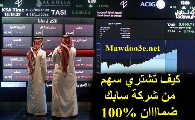 كيف تشتري سهم من شركة سابك السعودية بنسبة نجاح وربح مضمونة 99 عبر منصة Investopedia