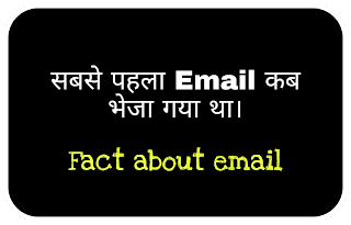 Fact about Email.