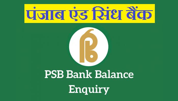 Punjab & Sind Bank का बैलेंस जाने मिस्ड कॉल से