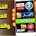 تطبيق جديد كليا لمشاهدة أي قناة على كوكب الارض عربية أو عالمية بهذا التطبيق الجديد لايفوتك 2018