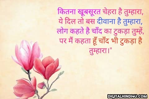 Love status in Hindi for Girlfriend with image