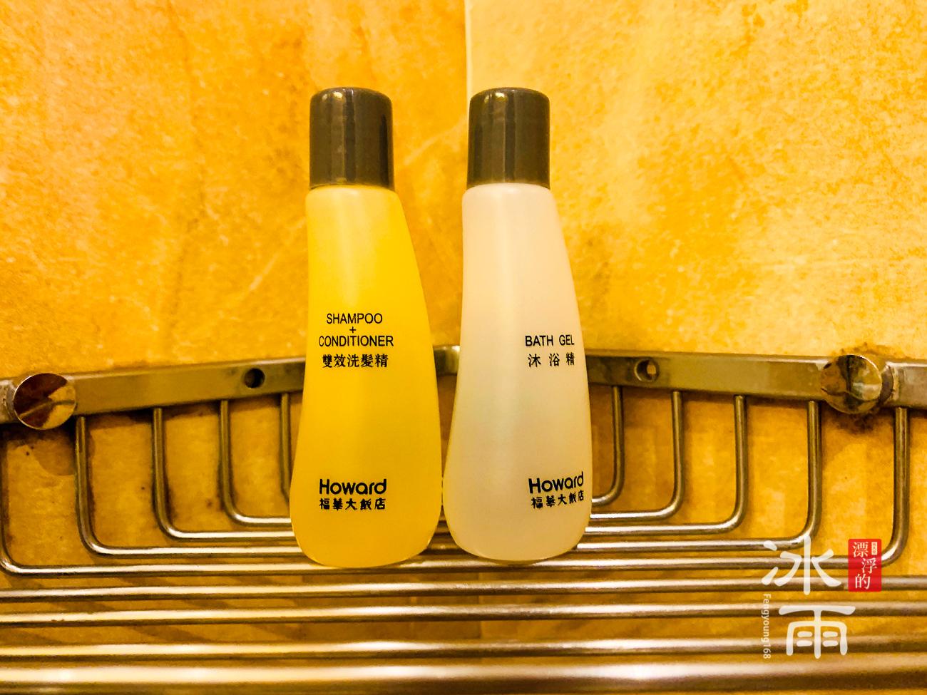福華大飯店|沐浴組