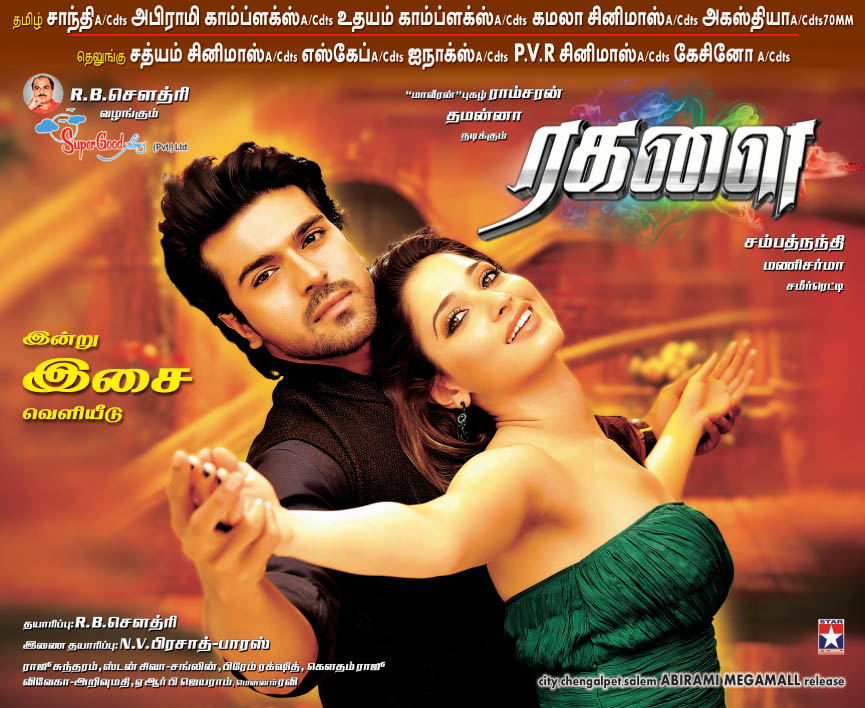 Ragalai tamil movie mp3 song free download / Seduced in the