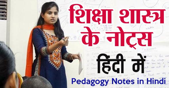 pedagogy notes in hindi