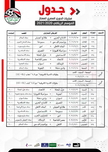 جدول مباريات الأسبوع 26 من الدورى المصرى بعد تعديله
