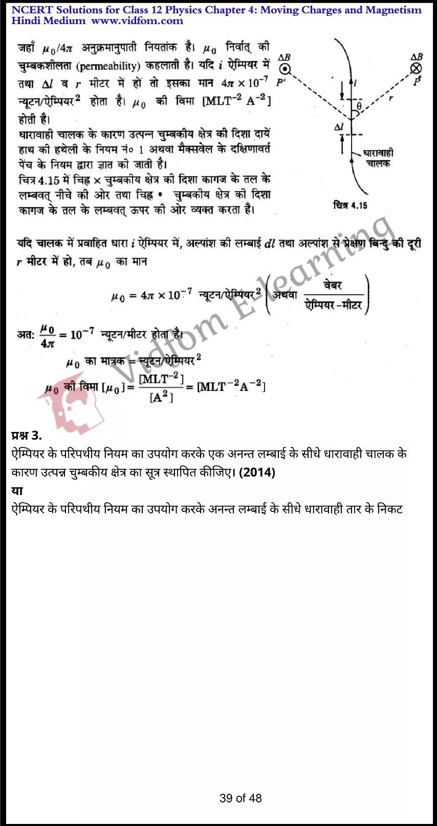 class 12 physics chapter 4 light hindi medium 39