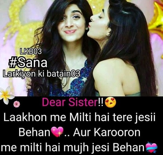cousin sister shayari