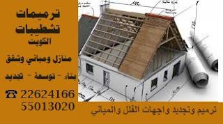 شركة ترميمات مقاول الكويت